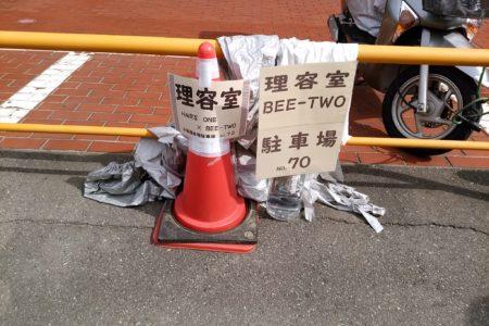 お客さま専用駐車場です。香簑小学校の校門の前ぐらいに有ります No.70です。